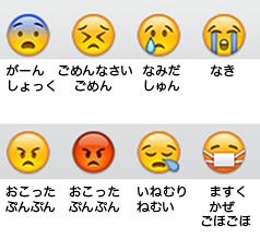 iPhoneでも日本語変換で絵文字