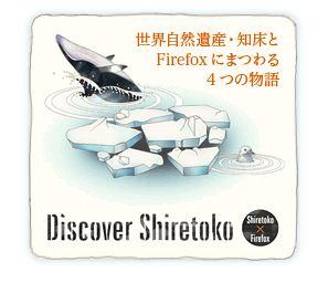 FireFox3.5と知床