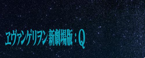 ヱヴァンゲリヲン新劇場版:Q EVANGELION:3.33 YOU CAN (NOT) REDOが予約開始