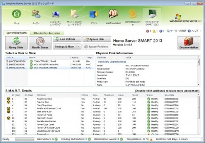 WHS2011のクライアントバックアップが取れなくなったらまずHDDをチェックしてみるべき