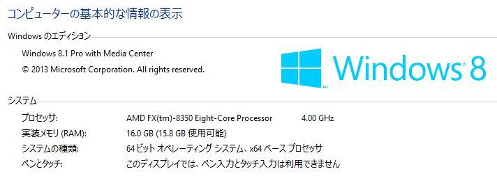 遅ればせながらWindows8.1にアップグレードしてみた