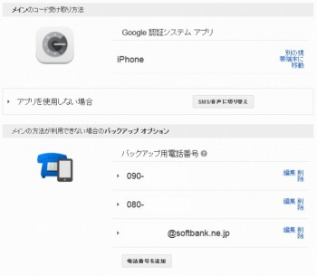 iPhoneのGoogle Authenticatorを使っている人は機種変前に準備をしましょう。