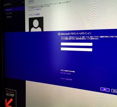 2015年度版 Windows8.1 Professional クリーンインストールメモ