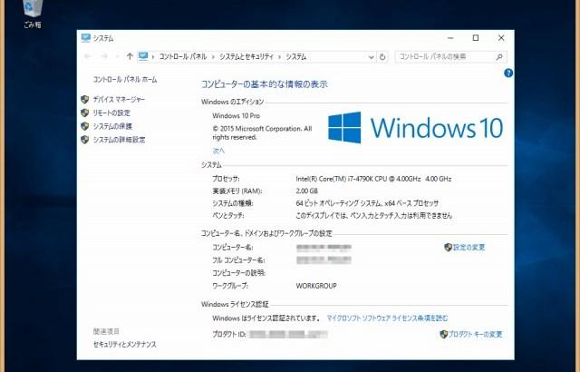 Windows8.1をWindows10にアップグレード。ただし仮想HDDで。