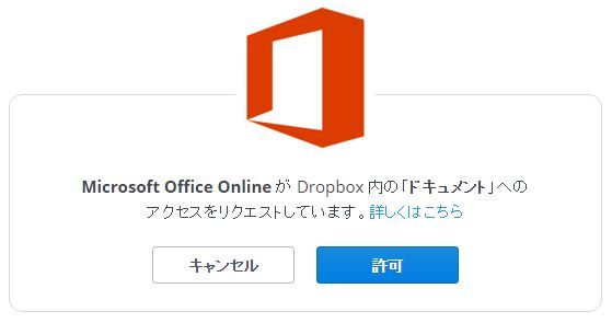 DropboxがMS Office連携を公開。Web版Officeが無料で使えることに。