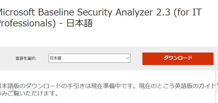[2016年Win10検証]MBSAを使用したWindowsUpdateのオフライン適用