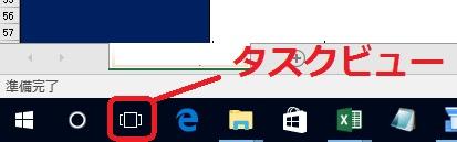 今更ですが。Windows10で標準利用できる仮想デスクトップが便利。