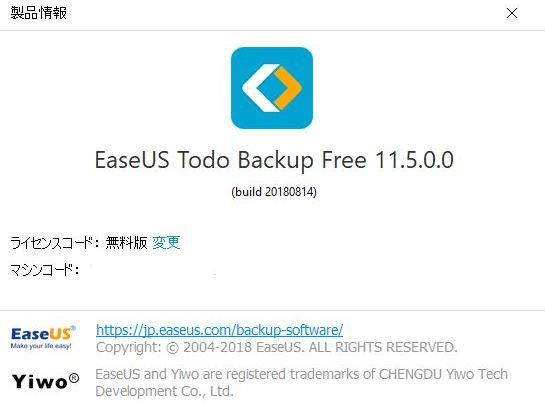 バックアップのCrashPlanが無料サービス終了。同じ無料のEaseUS ToDo Backupに引っ越してみる。
