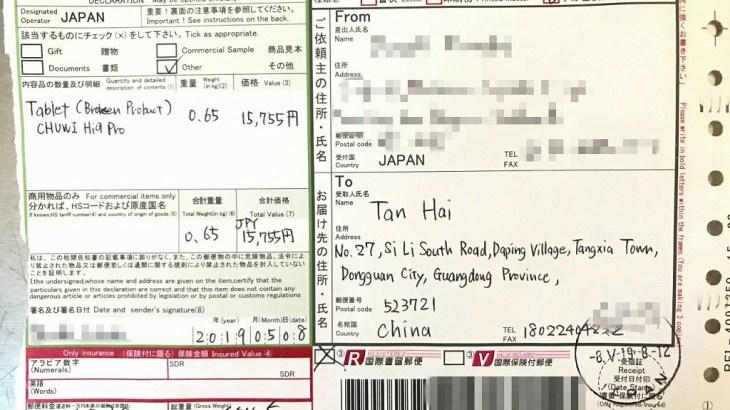 Banggoodに交換してもらうのは諦めました – 国際書留郵便で返却した話
