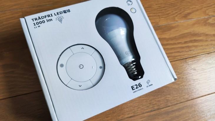 """IKEAのスマート照明""""TRÅDFRI トロードフリ""""がzigbee対応らしいので繋いでみる。"""