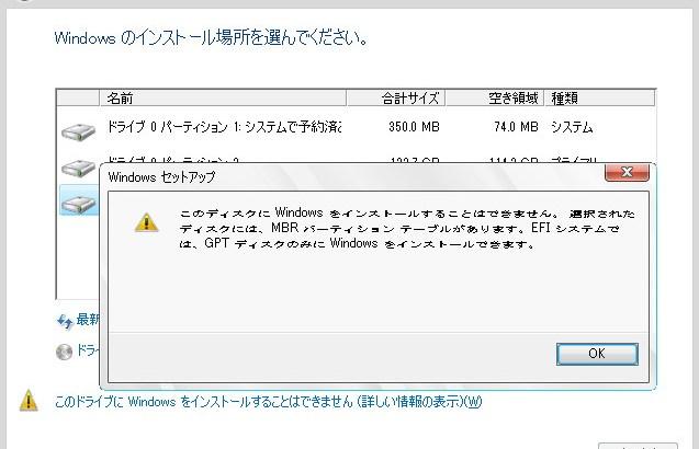 32bitのWindows10を消去せずに64bitにしたかったけどMBRに阻まれた話