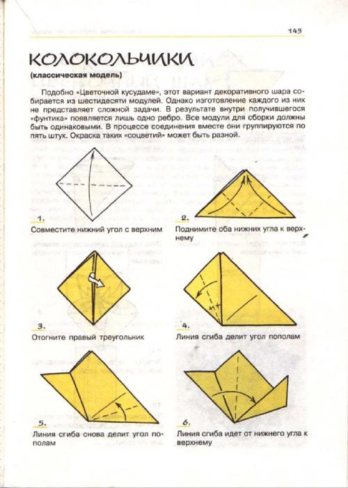 колокольчики-оригами