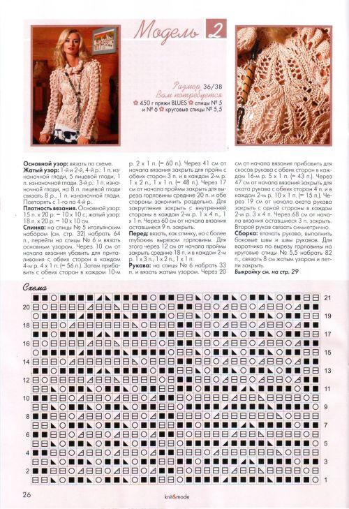 Бежевый пуловер - Схема