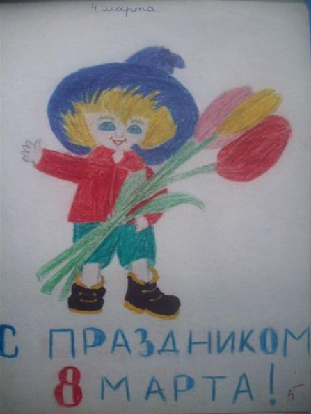 """""""Открытка с 8 Марта"""" 12 лет"""