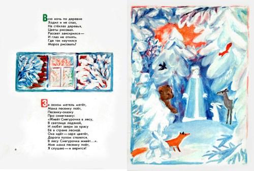 8-9 страницы