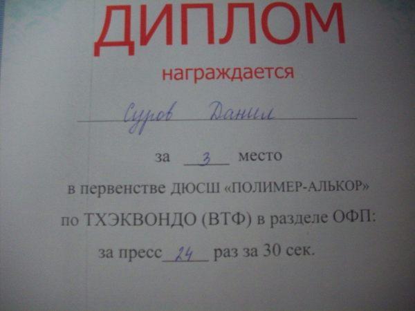 Диплом за пресс