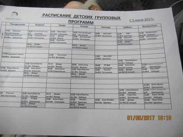 Расписание детских групповых программ