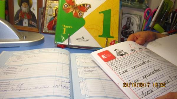 Дневник тетрадь