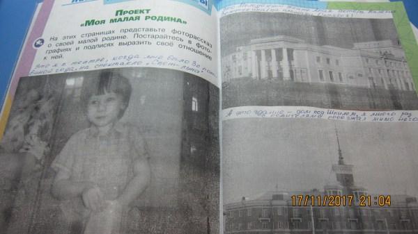 "Проект ""Малая Родина"""