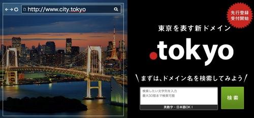 東京ドメイン『.tokyo』の受付がいよいよ開始!