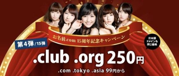 お名前.com .club キャンペーン 15週年