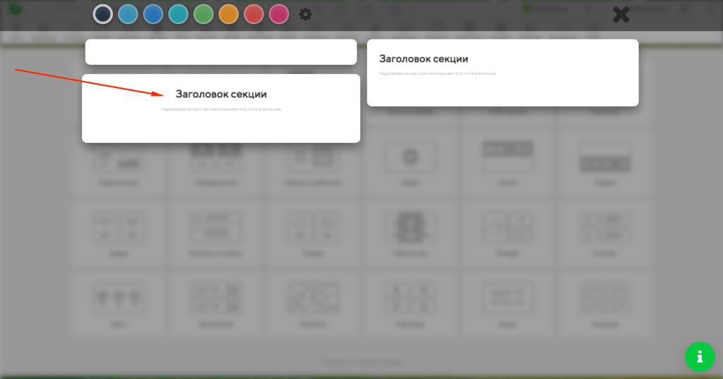 5 экран лендинга текст о компании выбираем вид секции