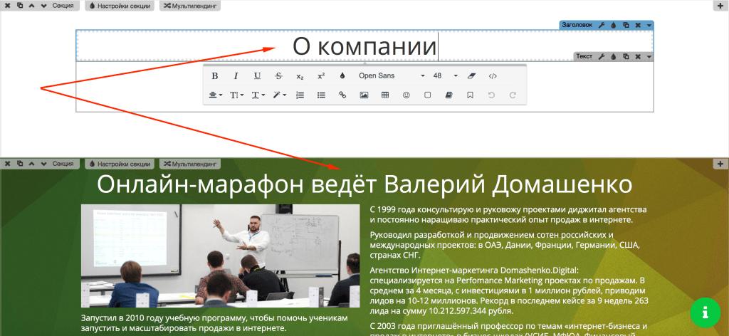 5 экран лендинга текст о компании настраиваем заголовок секции