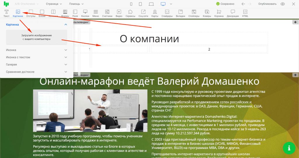 5 экран лендинга текст о компании добавляем изображение над текстом