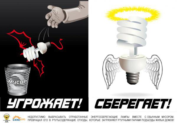 Lampa de economisire a energiei amenință și salvează