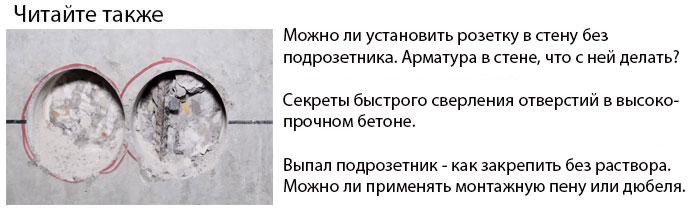 Hogyan kell létrehozni egy konverziót egy betonfalban a fúrás és szabályok titkai