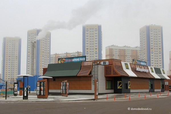 Макдоналдс в Домодедово