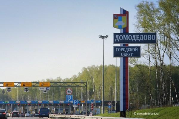 Платная дорога в Домодедово