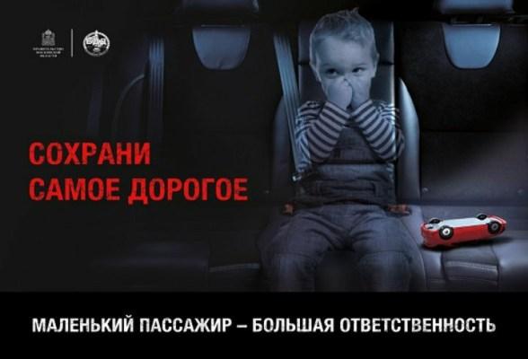 Домодедовская Госавтоинспекция проводит социальную кампанию «Маленький пассажир – большая ответственность!»