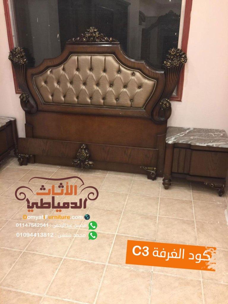 غرف نوم كلاسيك من دمياط 2020