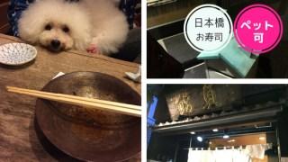 日本橋ペット可寿司