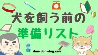 犬を飼う前の準備リスト