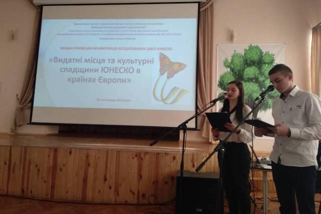Відбулася учнівська конференція асоційованих шкіл ЮНЕСКО - IMG 85be15f52ff1a2b21dcbc5400329c372 V