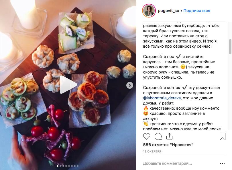 В своем аккаунте @pugovit_su Вика иногда рассказывает своим 27 тысячам подписчиков о вещах и покупках, которые её очень впечатлили