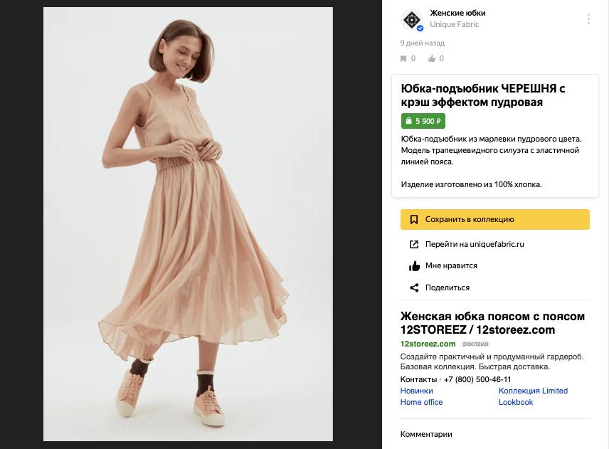 Пример товара в Яндекс.Коллекциях