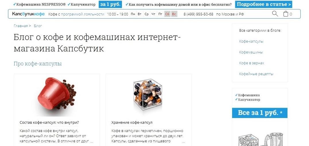 Главное правило блога — пишите о том, в чем разбираетесь, как делает магазин capsbutik.ru