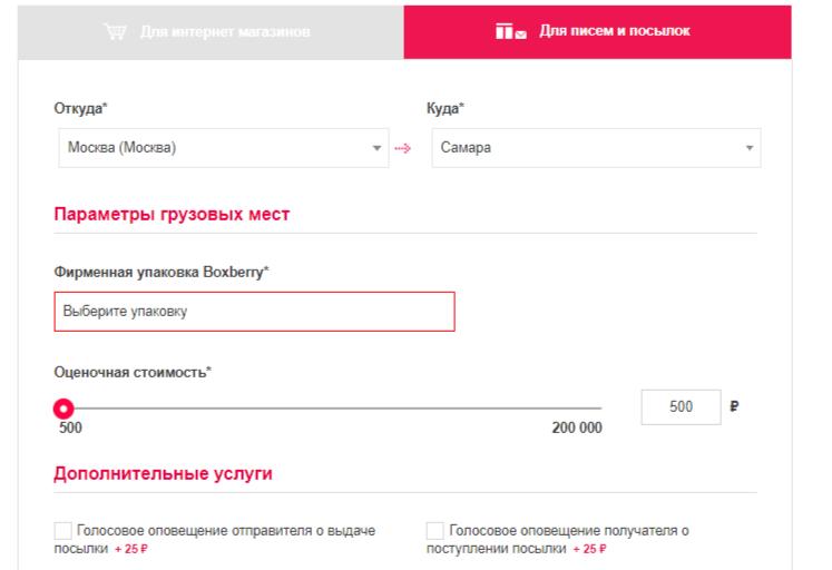 В Boxberry доставка из Москвы в Самару стоит уже 500 рублей
