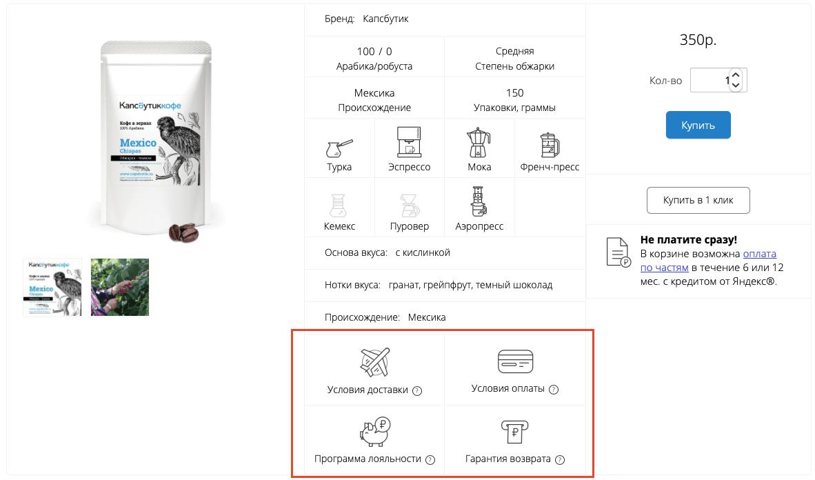 Покупатели Capsbutik могут прочитать все условия при наведении мышки на иконку