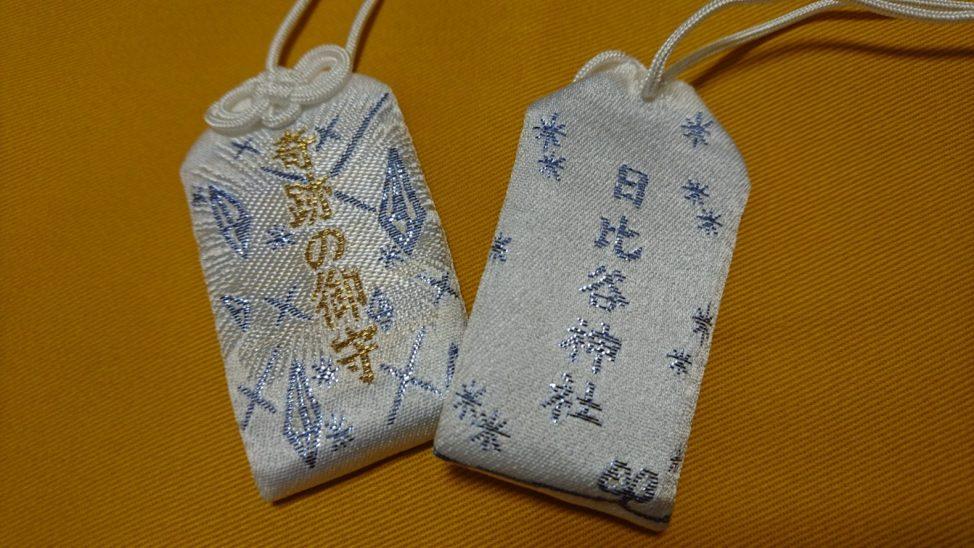 日比谷神社の奇跡の御守
