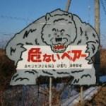 まさに北海道