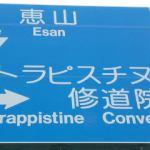 観光都市函館