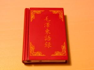 毛沢東語録