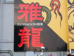 ドラゴン厨房