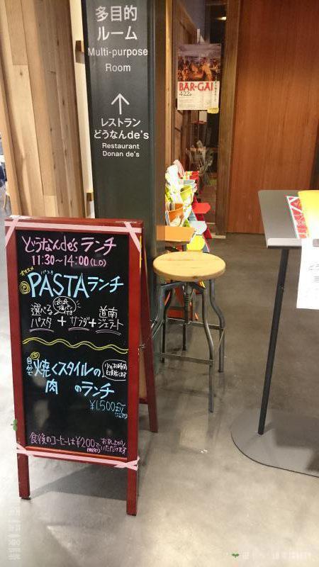 レストラン どうなんde's Ocuda Spirits
