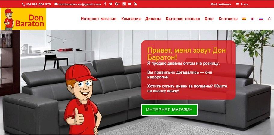 Интернет-магазин мебели в Испании - Дон Баратон