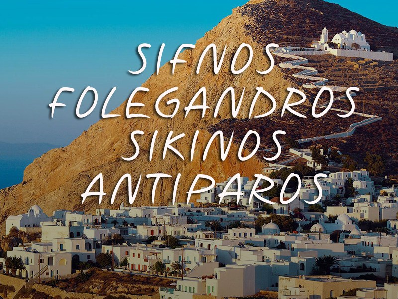 Private Cruise to Sifnos - Folegandros - Sikinos - Antiparos | Donblue.gr
